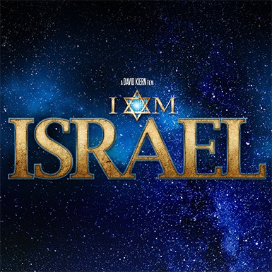 <i>I Am Israel</i> World Premiere, Presented by the MWS Group thumbnail